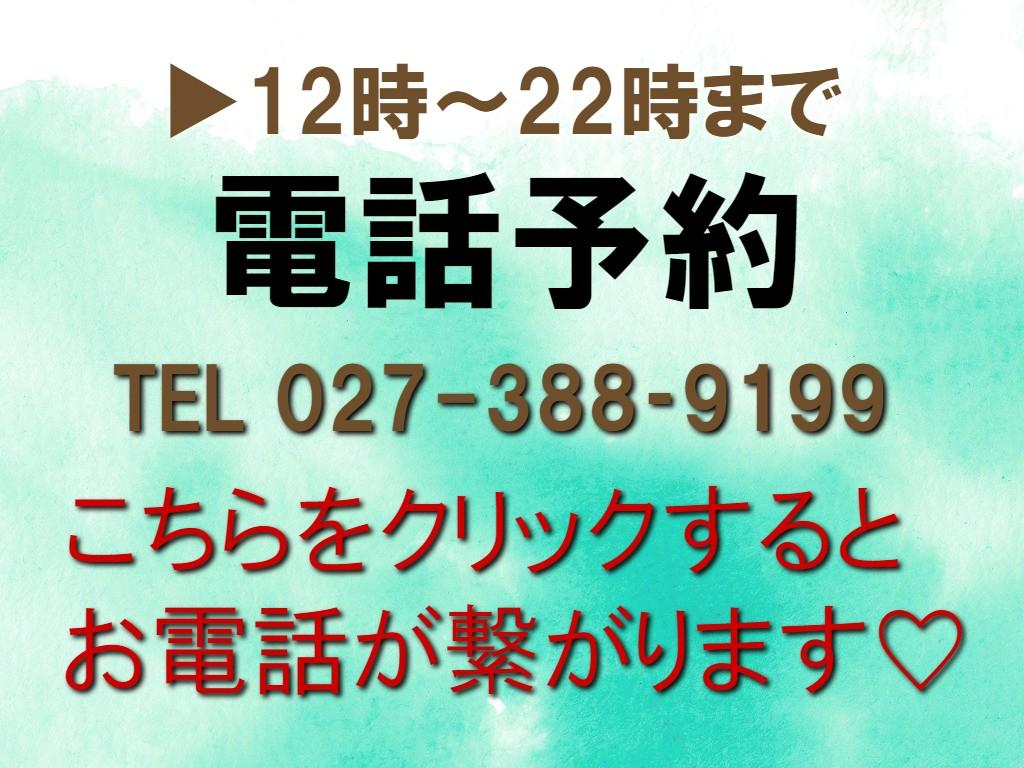 群馬・高崎・前橋で占いなら『占い館(ビーカフェ)』の電話予約