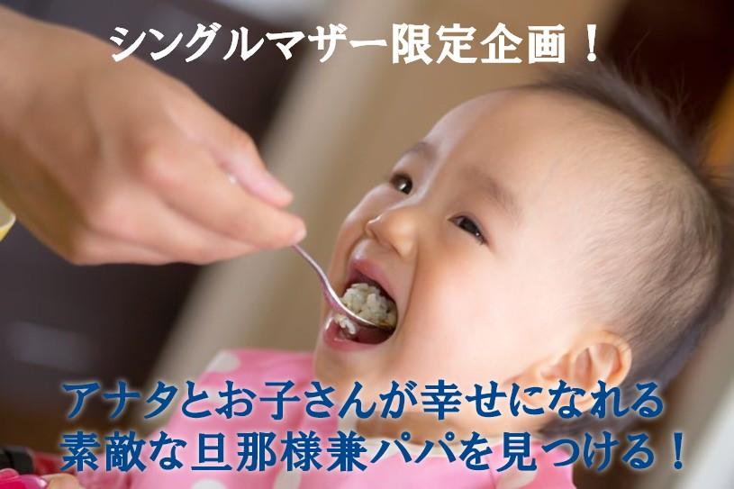 東京で婚活するなら「シングルマザー婚活無料支援」が人気の開婚マッチングがおすすめ!