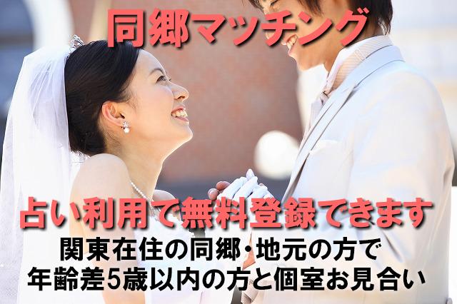 婚活東京なら同郷婚活・恋活が人気の「婚活もできる占い館BCAFE(ビーカフェ)渋谷店」が提案する同郷マッチングが人気!同郷・同じ出身地という繋がりで個室お見合いをすれば成婚率が高まるはずです