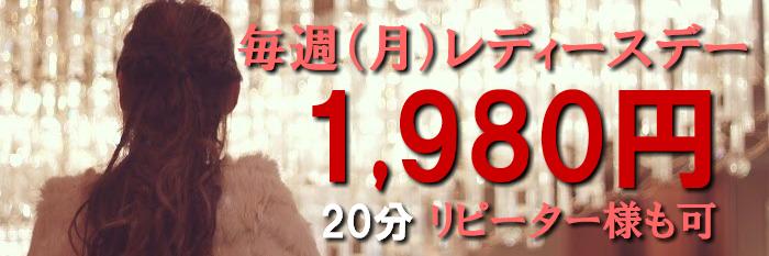 毎週(月)レディースデー20分1,980円・リピーター様も可