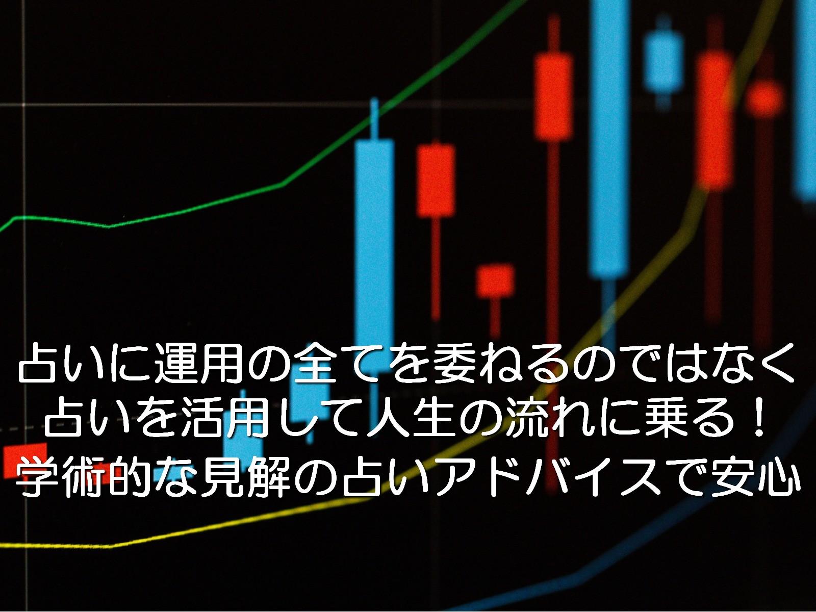 東京渋谷で資産運用占いなら『占いの観点でアドバイス』ができる占い館BCAFE(ビーカフェ)の占い師にお任せ!学術的(統計学)な占いという観点から、アナタの性格や運勢を分析し、丁寧にアドバイスをしていき