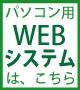 スクールWEBシステムパソコン用