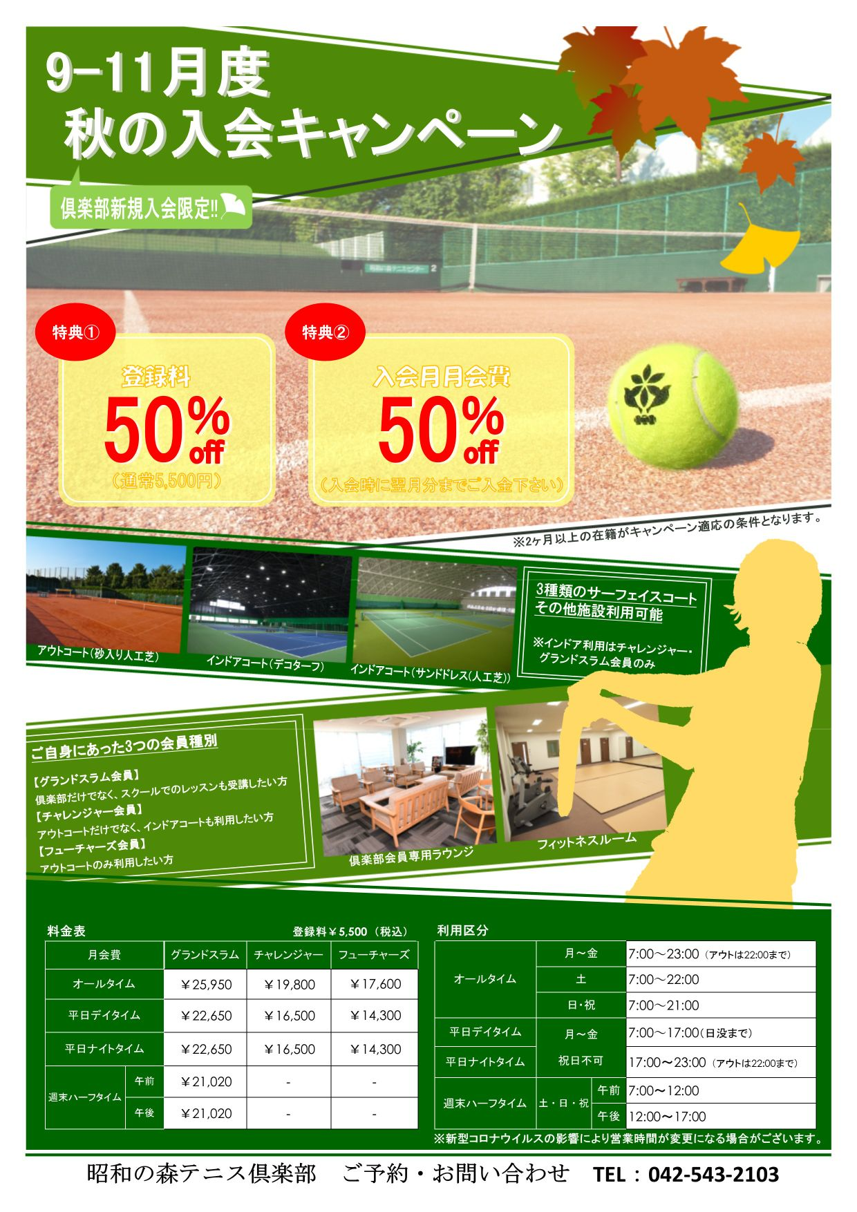 秋の入会キャンペーン 昭和の森テニス倶楽部(東京都昭島市)