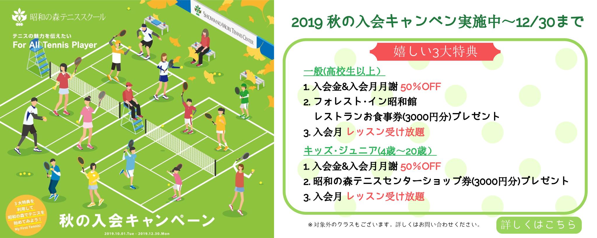 テニススクール秋の入会キャンペーン