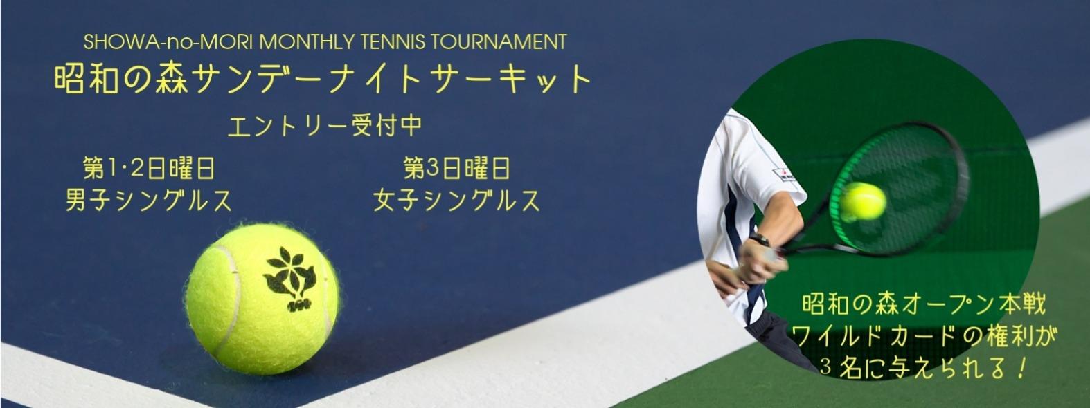 昭和の森サンデーナイトサーキット 昭和の森テニスセンター(東京都昭島市)