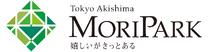 モリパーク(東京都昭島市)