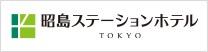 昭島ステーションホテル東京(東京都昭島市)