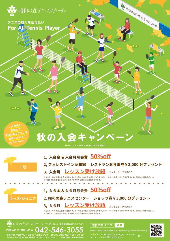 昭和の森テニススクール 秋の入会キャンペーン