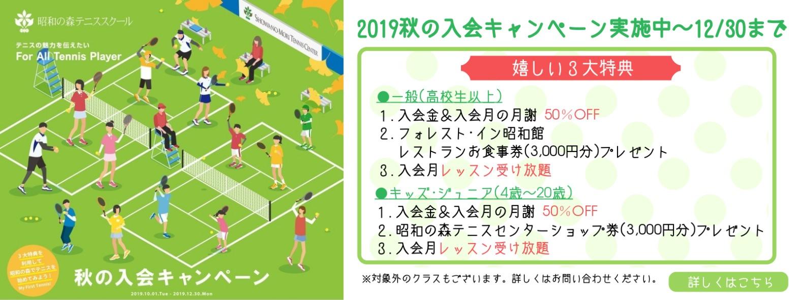 秋の入会キャンペーン 昭和の森テニススクール(東京都昭島市)