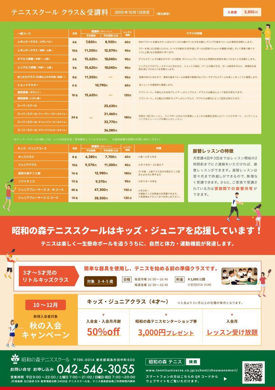 昭和の森テニススクール 入会金 月謝