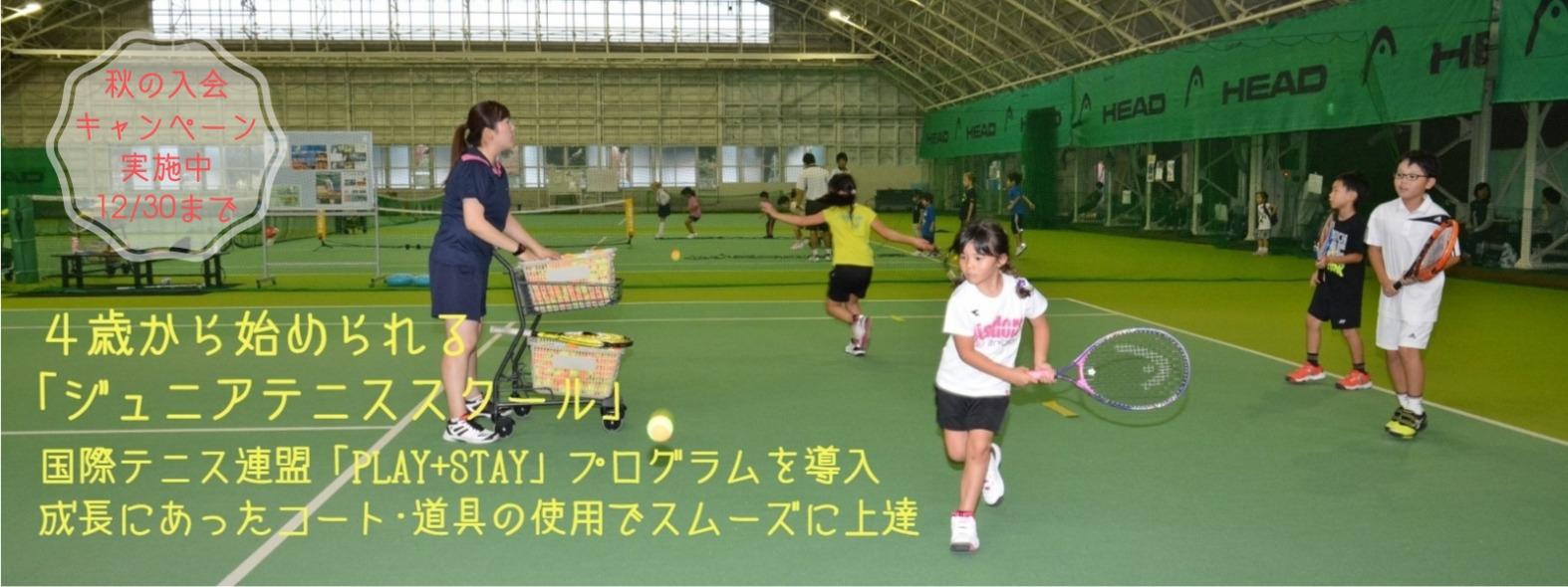 昭和の森ジュニアテニススクール(東京都昭島市)