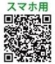 スクールWEBシステムスマートフォン用QRコード