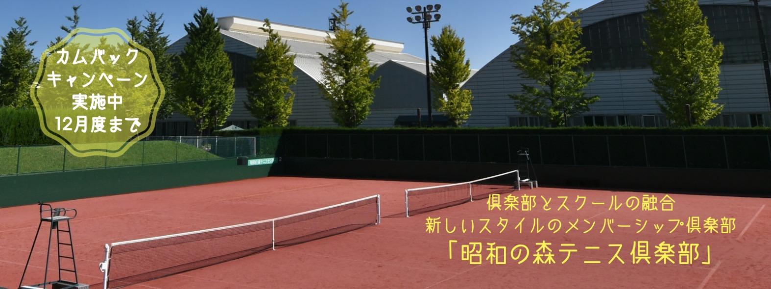 昭和の森テニス倶楽部(東京都昭島市)