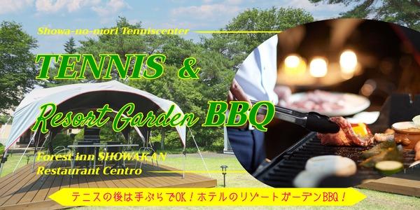 TENNIS & リゾートガーデンBBQ 昭和の森テニスセンター×フォレスト・イン昭和館