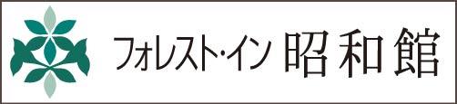 https://www.showakan.co.jp