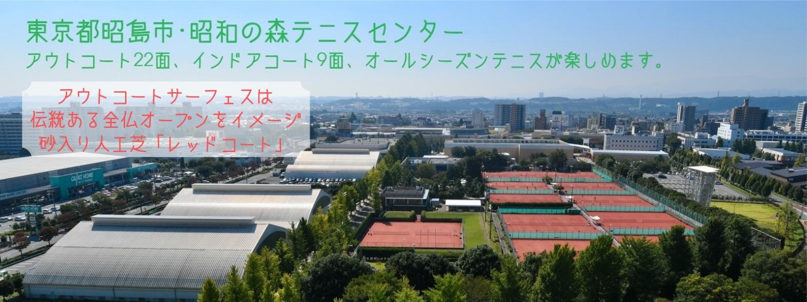 昭和の森テニスセンター(東京都昭島市) JR青梅線「昭島駅」より徒歩5分 (立川駅より4駅9分)