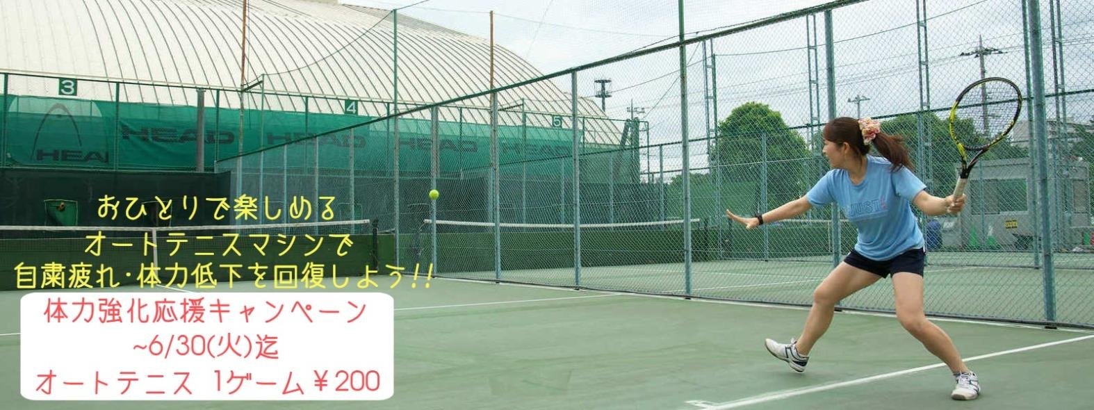 オートテニス 自粛疲れ・体力低下を回復しょう「体力強化応援キャンペーン」~2020/06/30迄 昭和の森テニスセンター(東京都昭島市)