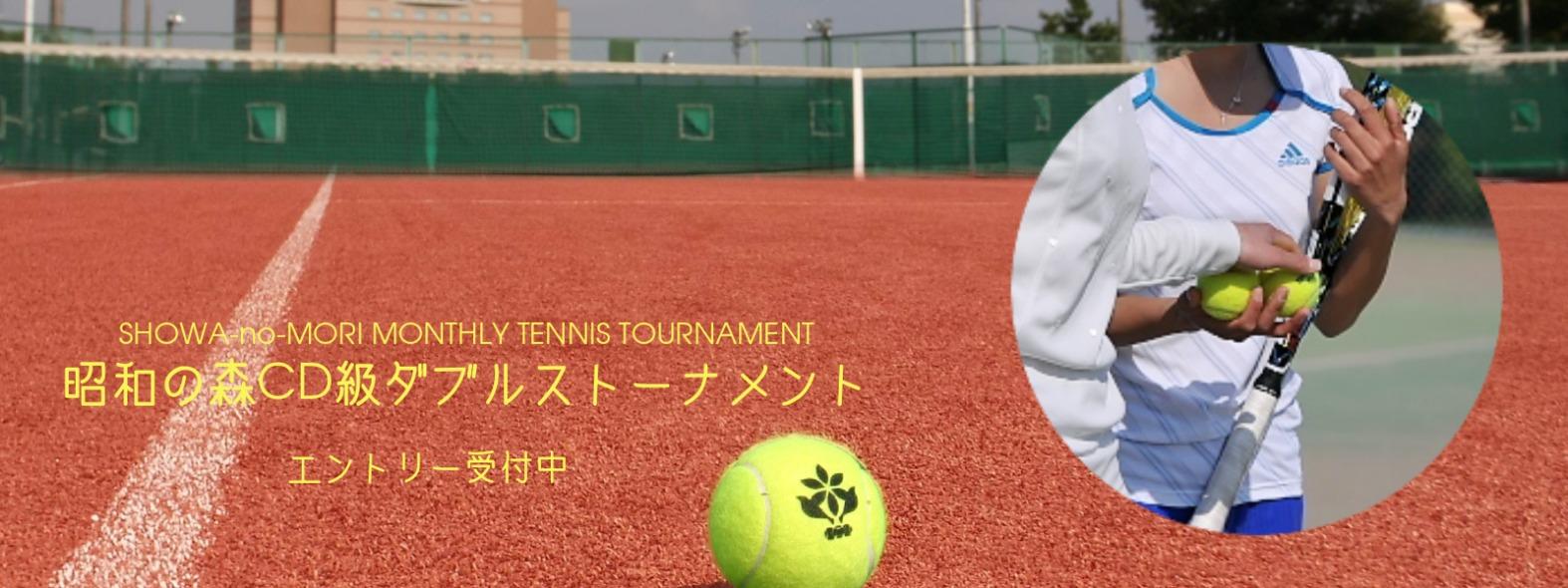 昭和の森CD級ダブルストーナメント 女子 昭和の森テニスセンター(東京都昭島市)