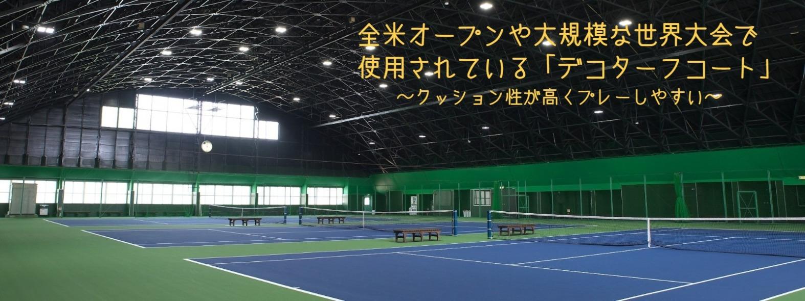 インドアコート デコターフ 昭和の森テニスセンター(東京都昭島市)