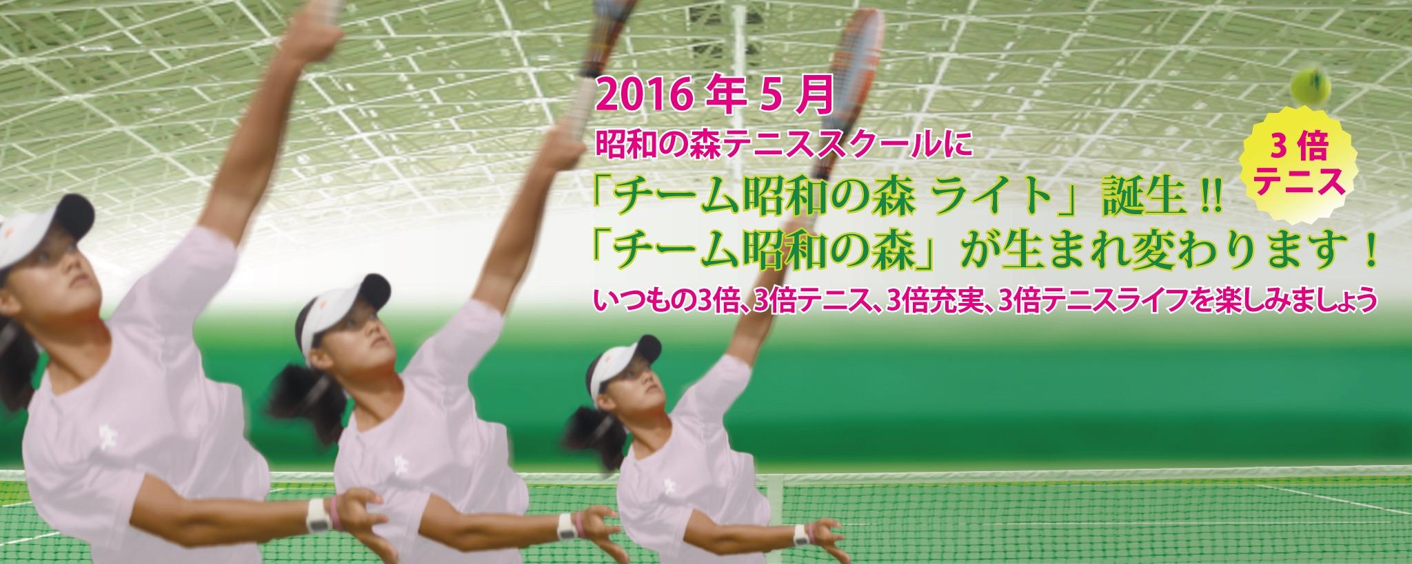 テニススクール「チーム昭和の森」