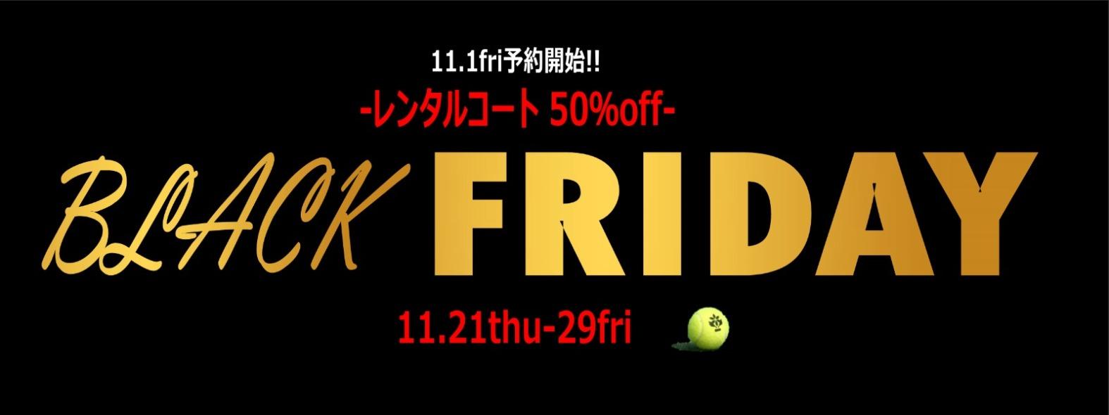 BLACK FRIDAY レンタルコート50%OFF 昭和の森テニスセンター(東京都昭島市)