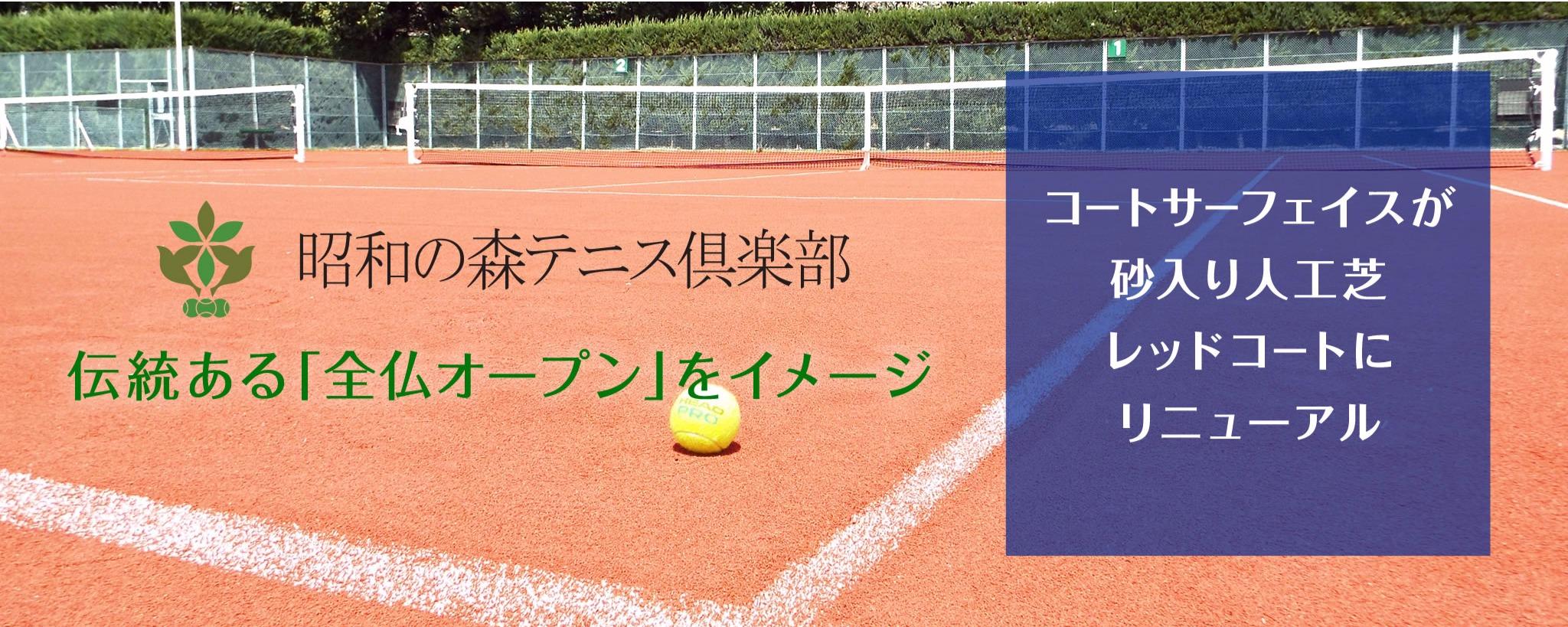 昭和の森テニス倶楽部