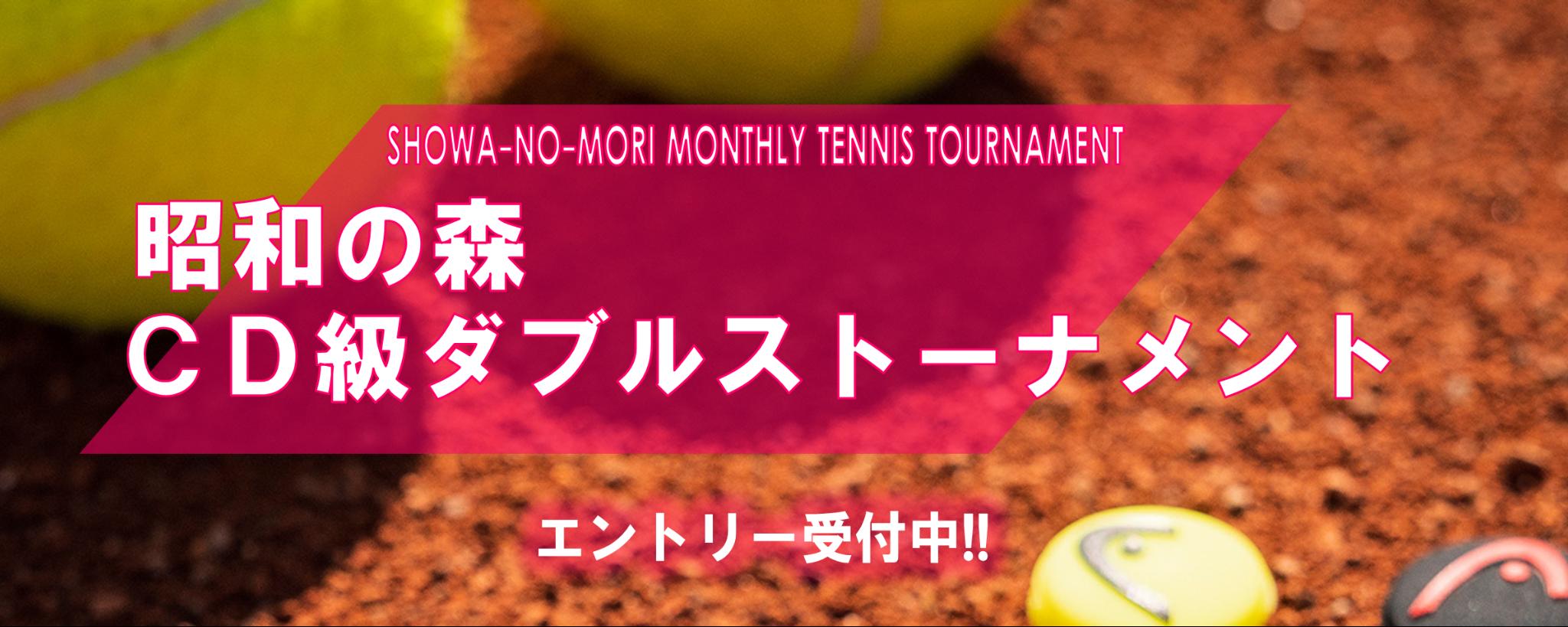 昭和の森CD級ダブルストーナメント