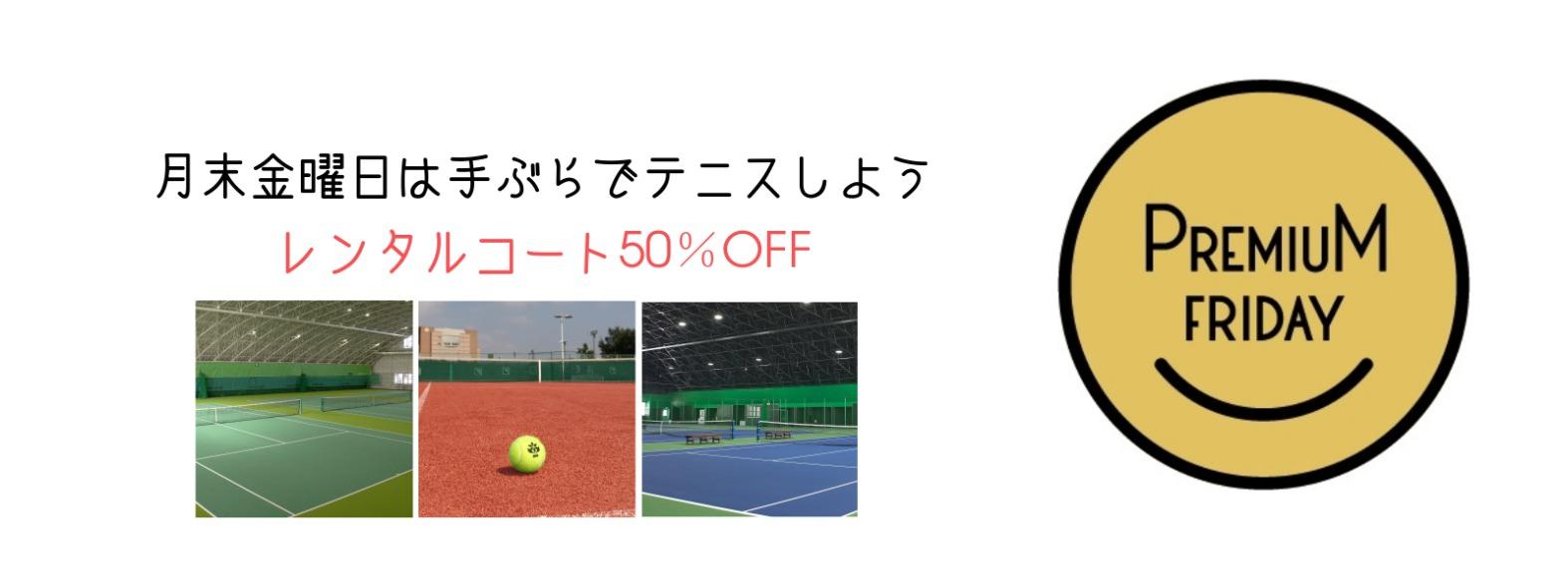 レンタルコート50%OFF プレミアムフライデー 昭和の森テニスセンター(東京都昭島市)