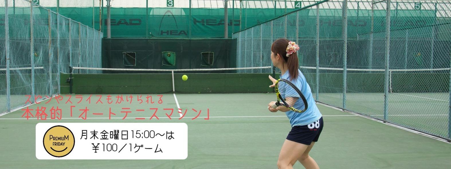 オートテニスマシン 昭和の森テニスセンター(東京都昭島市)