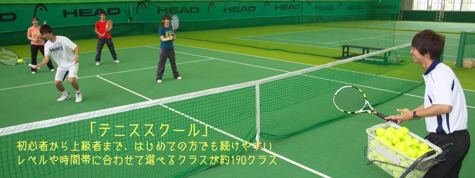 インドアテニス 昭和の森テニススクール(東京都昭島市・JR青梅線「昭島駅」より徒歩5分・立川駅より4駅9分)