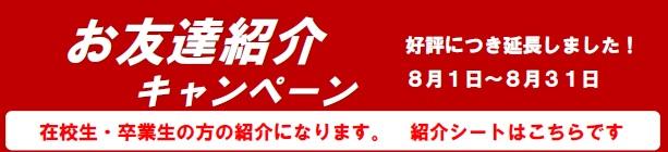 お友達紹介シート