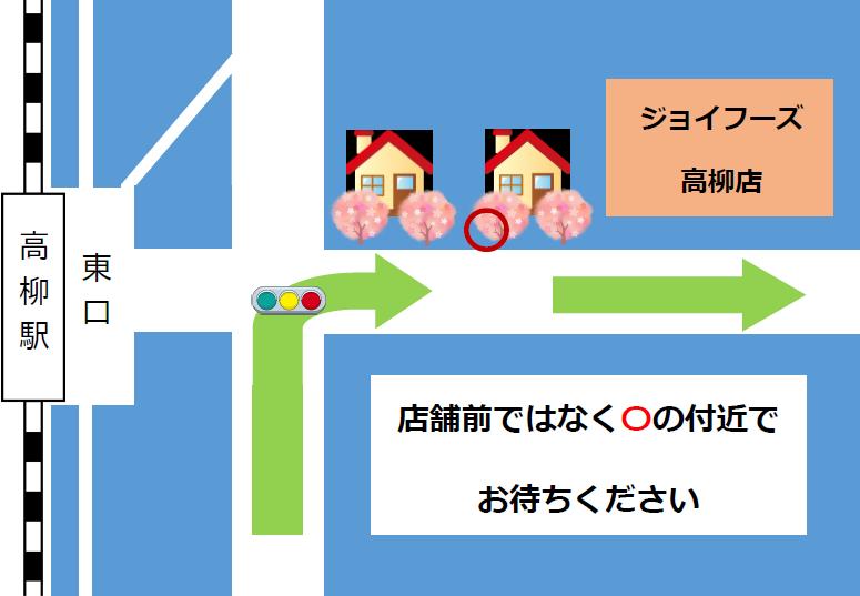 ジョイフーズ高柳店(高柳駅東口)乗降場所