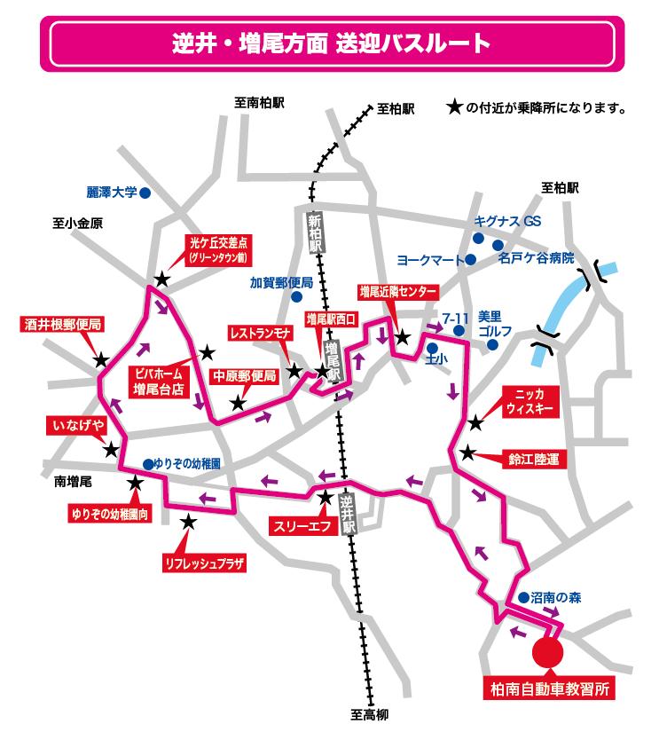 逆井・増尾方面送迎バス