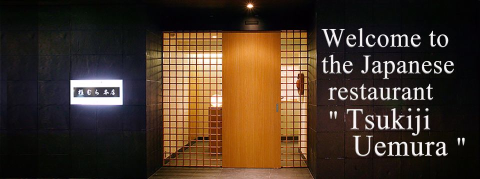 welcome to japanese restaurant tsukiji uemura.