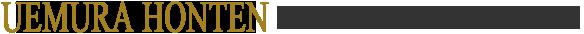 uemura honten logo