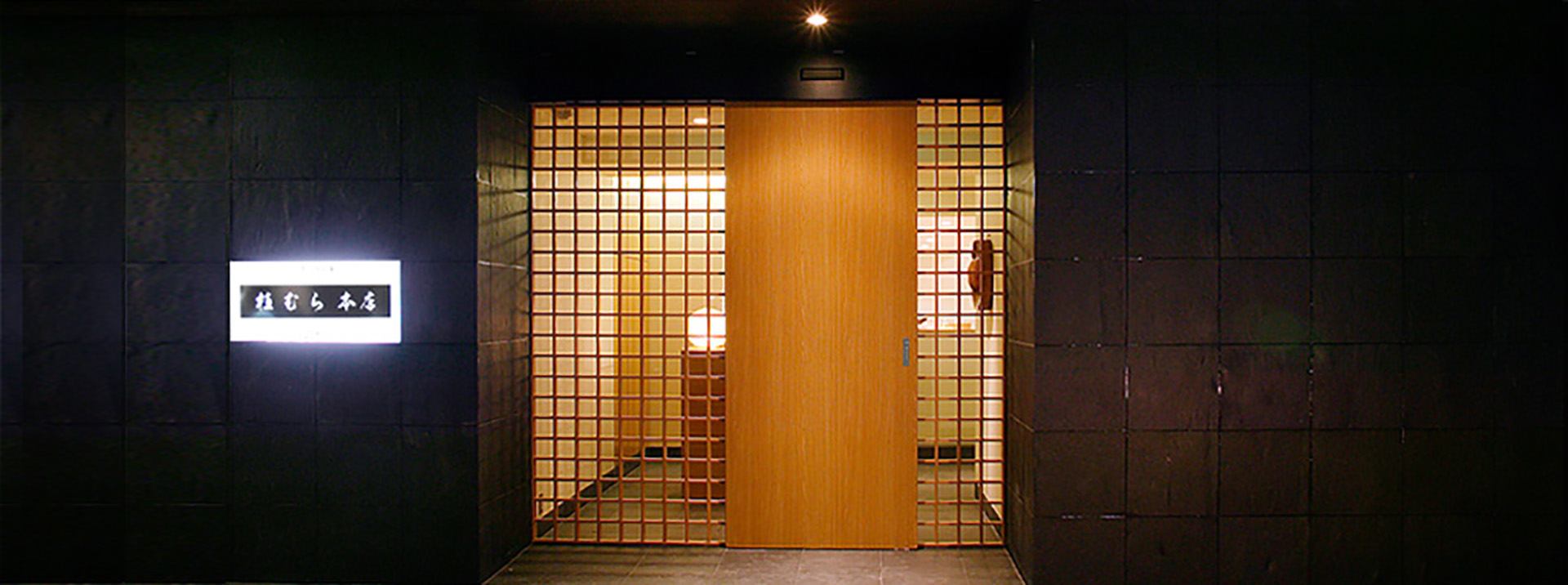 uemurahonten-Entrance
