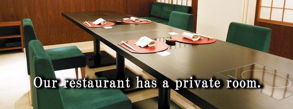 our restaurant has a private room.