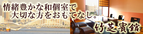 情緒豊かな和個室で大切な方をおもてなし。竹芝賓館