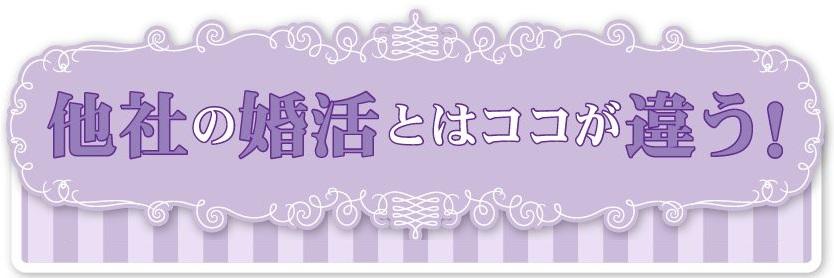 東京で婚活するなら他社と比較して自分に合った婚活会社をお探しください