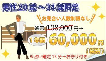 東京で20代・アラサー30代婚活男性の成婚率を高める占い館が提案の開婚マッチング