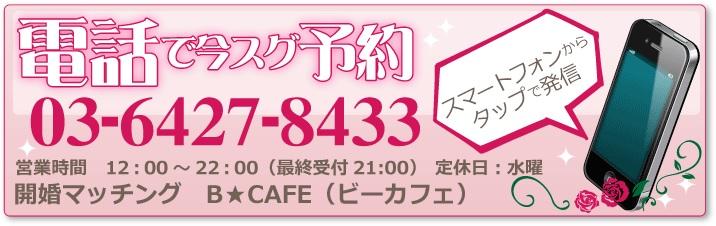 東京で人気の個室お見合い婚活・開婚マッチングの電話予約はこちら!