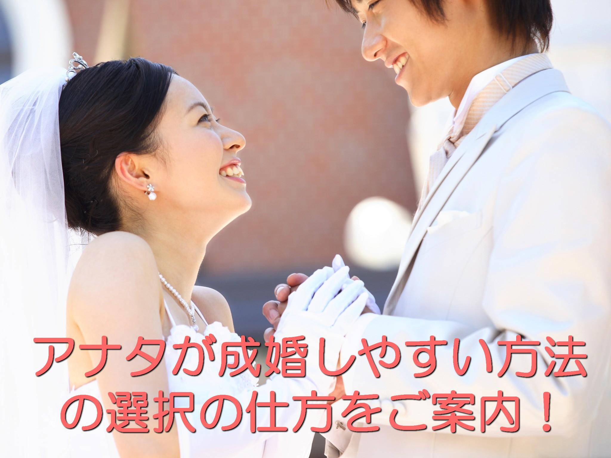 婚活パーティー東京でお探しならメリット・デメリットを確認して自分が婚活パーティーに向いているか、それとも開婚マッチングのようなお見合いスタイルの婚活が向いているかを検討して選択することをオススメします