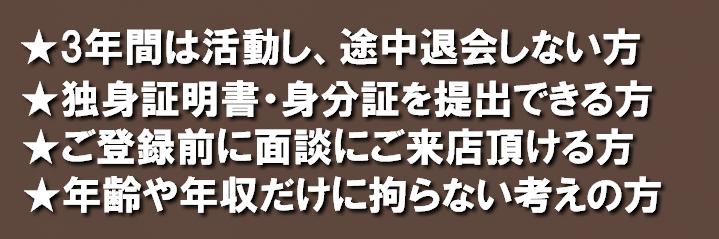 東京で婚活なら①3年間は活動をし、途中退会しない方②独身証明書・身分証を提出できる方③ご登録前に面談にご来店頂ける方④年齢や年収だけに拘らない考えの方