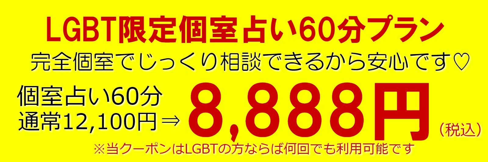 東京都渋谷区でLGBT(同性愛・性同一性障害・両性愛)の方の恋愛・結婚・仕事・人間関係などのご相談は完全個室完備で秘密厳守の占い館ビーカフェにお任せください