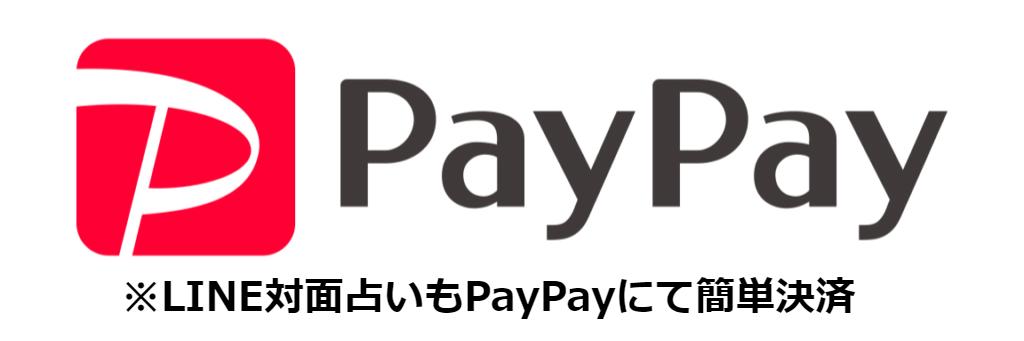 LINE対面占いのお支払いが、占い館BCAFE(ビーカフェ)東京渋谷店で、PayPay支払いも出来るようになりました!西武信用金庫でのお振込みも可能です