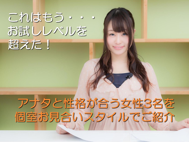 東京で婚活を安くて安心な個室お見合いをお探しなら3名お見合いができる男性限定婚活お試しクーポンが人気!