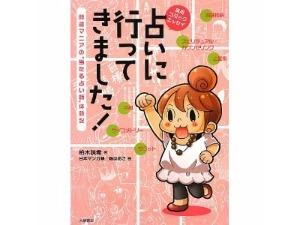 東京渋谷で人気の占い館。「婚活もできる占い館BCAFE(ビーカフェ)渋谷店」が「占いに行ってきました!(大泉書店)」より取材を受けました。