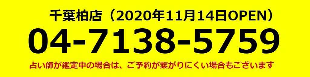 千葉県柏市若葉町3-28にある「占い館BCAFE(ビーカフェ)千葉柏店」の電話番号です。04-7138-5759
