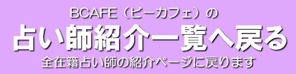 東京渋谷で当たる占い師をお探しなら婚活もできる占い館BCAFE(ビーカフェ)渋谷店の占い師紹介・口コミ一覧へ戻る