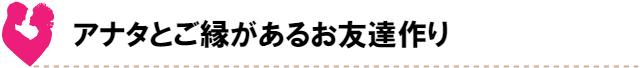 婚活を東京でするなら「アナタとご縁があるお友達作り」を提供する開婚マッチングがおすすめ!